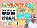 【タイチョーのバケツ作り】ドキドキさん  第13回  再録 part1