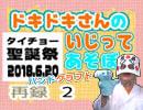 【タイチョーのバケツ作り】ドキドキさん  第13回  再録 part2