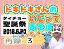 【タイチョーのバケツ作り】ドキドキさん  第13回  再録 part3