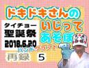 【タイチョーのバケツ作り】ドキドキさん  第13回  再録 part5