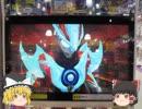 『ゆっくり実況』ウルトラマンフュージョンファイト!2 最終回