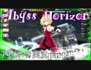 【アビホラ実況】本物の海戦を味わおうじゃないか!part9【Abyss Horizon】