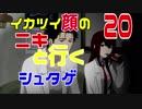【海外の反応:日本語字幕】イカつい顔のニキと行くシュタゲ 第20話