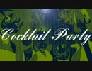 【VOCARAP】Cocktail Party【シカクドットxTorero】
