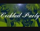 【VOCARAP】Cocktail Party【シカクドットxTorero】 thumbnail