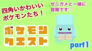 □■ポケモンクエストを実況プレイ part1【女性実況】