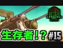 メタルの意思は終わらない!(MMXeno実況) #15