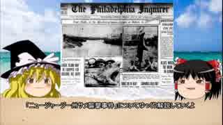 【ゆっくり解説】サメによる水難事故「ニュージャージー州サメ襲撃事件」