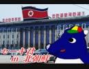 セーキ君 in 北朝鮮