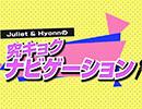 カラオケJOYSOUND「究キョクナビゲーション」第11回 ロングバージョン