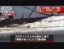 福井県若狭町「大きな爆発音」化学薬品工場で爆発 2人重体
