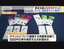 """東京五輪""""2020円""""チケット 子供など対象で販売へ"""