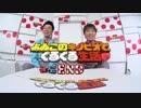 【最終回】『よゐこのキノピオでぐるぐる生活』第三回【3DS/Nintendo Switch新作 進め! キノピオ隊長実況プレイ】 thumbnail