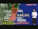 "首都圏唯一の原発・東海第二 新規制基準に""合格"""