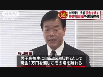 神奈川県議ひき逃げ容疑で書類送...