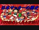 【日本サッカーの父】日本サッカーの歴史を100倍楽しく見る方法!! 第2試合目 前半【東京オリンピック】