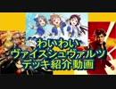 わいわいヴァイスシュヴァルツデッキ紹介動画vol.1