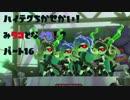 【Splatoon2Oct】ハイテク地下世界!見タコとなイカ!?Part.16【実況】