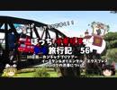 【ゆっくり】イギリス・タイ旅行記 56 カンチャナブリ観光 オリエント急行