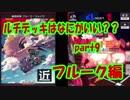 【#コンパス】Re:ルチアーノ使いによるガチ講習part 10