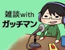 雑談withガッチマン
