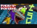 【サイバースルゥース】アグモンとガブモンを救え!変なアクセサリーで救出劇!?#12【デジモンストーリー】
