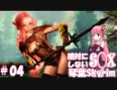【Skyrim】絶対にS◯Xしない!琴葉Skyrim Part.04【VOICEROID実況】【修正】