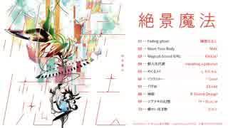 【ボーマス40】 絶景魔法 【クロスフェード】