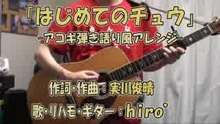 【アニソンカバー】「はじめてのチュウ」【アコギ弾き語り風】