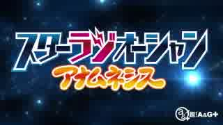 スターラジオーシャン アナムネシス #90 (通算#131) (2018.07.04)