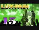 【初見実況】 LUX-PAIN -15-