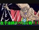 ハドソンの名作RPG!!天外魔境Ⅱを実況プレイ part.67