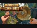 【Cuisine Royale】金のフライパンでドン!