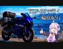 [ゆかり車載] YZF-R6で行く二輪旅紀行 (GW編LAST) 秋吉台