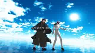 【Fate/MMD】no title【岡田以蔵/坂本龍馬】