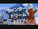 うまぴょい伝説×IKZO    【WDT×IKZO参戦】