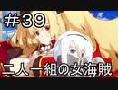 【実況】落ちこぼれ魔術師と7つの特異点【Fate/GrandOrder】39日目