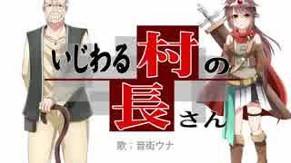 【音街ウナ】いじわる村の村長さん【ガルナ/オワタP】