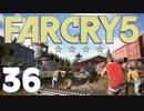 【XB1X】FARCRY 5 GE を楽しみながら実況プレイ 36