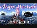 【アビホラ実況】本物の海戦を味わおうじゃないか!part10【Abyss Horizon】