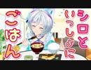 【世界初!?作業用VT】食事のお供に「一緒にご飯食べよ?」【シロ流】 thumbnail