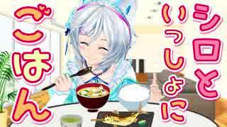 【世界初!?作業用VT】食事のお供に「一緒にご飯食べよ?」【シロ流】