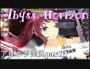 【アビホラ実況】本物の海戦を味わおうじゃないか!part11【Abyss Horizon】