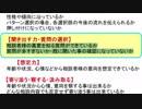 【悪の教典】電話占い師オーディション対策マニュアル (15)