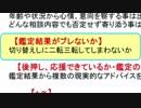 【悪の教典】電話占い師オーディション対策マニュアル (16)