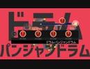 【太鼓さん次郎】ドラムパンジャンドラム