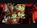 戦国大戦2をしつこく要求し続ける戦国大戦実況動画【part59】