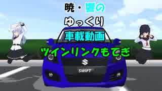 暁・響のゆっくり車載動画 ツインリンクもてぎ 前編