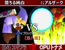 【第八回】64スマブラCPUトナメ実況【Cブロック第二試合】