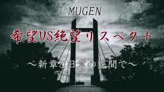 【mugen】希望vs絶望リスペクト~新章と旧章の狭間で~ op